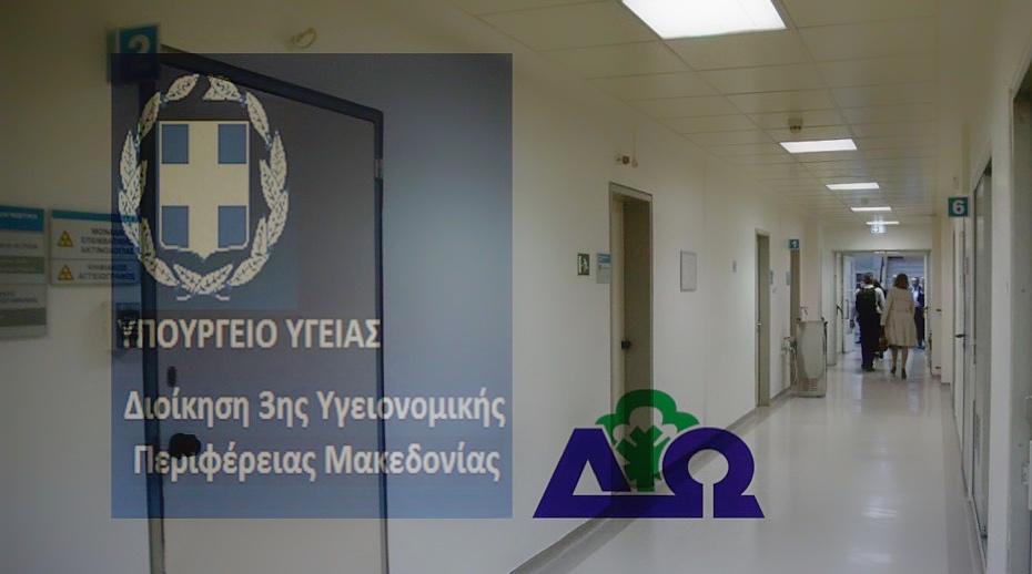 Υγειονομική Περιφέρεια Μακεδονίας